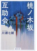 桃ノ木坂互助会 (徳間文庫)(徳間文庫)