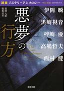 悪夢の行方 「読楽」ミステリーアンソロジー (徳間文庫)(徳間文庫)