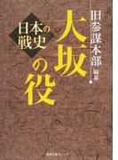 大坂の役 (徳間文庫カレッジ 日本の戦史)(徳間文庫カレッジ)