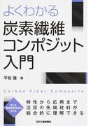 よくわかる炭素繊維コンポジット入門