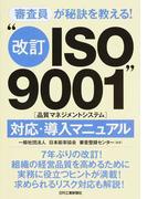 """審査員が秘訣を教える!""""改訂ISO9001〈品質マネジメントシステム〉""""対応・導入マニュアル"""