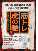 筋トレ虎の巻 2 初心者・中級者のための筋トレ実践解説書 (B.B.MOOK)(B.B.MOOK)