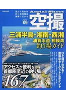 三浦半島・湘南・西湘 浦賀水道 相模湾釣り場ガイド アクセスが便利な首都圏至近の釣り場167