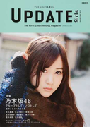 UPDATE girls アイドルはいつも新しい The First Creative IDOL Magazine Vol.002(2015DEC) (ぴあMOOK)