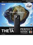 RICOH THETA PERFECT GUIDE 世界のすべてを記録する (impress mook DCM MOOK)(impress mook)
