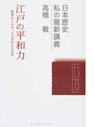 江戸の平和力 戦争をしなかった江戸の250年 (日本歴史私の最新講義)
