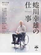 蜷川幸雄の仕事 (とんぼの本)(とんぼの本)