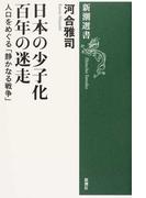 日本の少子化百年の迷走 人口をめぐる「静かなる戦争」