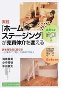 実践「ホームステージング」が売買仲介を変える 家を売る前に読む本−出来るだけ高く、出来るだけ早く