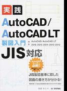 実践AutoCAD/AutoCAD LT製図入門 JIS対応
