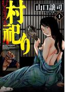 村祀り(芳文社コミックス) 5巻セット(芳文社コミックス)