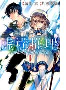 虚構推理(講談社コミックス) 5巻セット(講談社コミックス)
