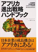 アフリカ進出戦略ハンドブック