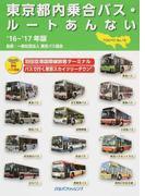 東京都内乗合バス・ルートあんない No.19('16〜'17年版)