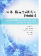 流体−構造連成問題の数値解析