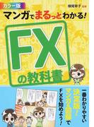 マンガでまるっとわかる!FXの教科書 カラー版