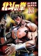 北斗の拳 13巻
