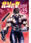 北斗の拳 25巻