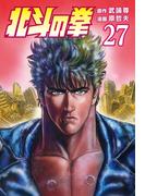 北斗の拳 27巻