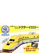 ハッピーレール 923形ドクターイエロー