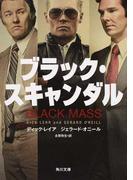 ブラック・スキャンダル (角川文庫)(角川文庫)