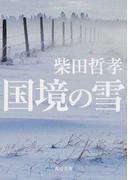 国境の雪 (角川文庫)(角川文庫)