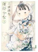 薄花少女 3 (SUNDAY GX COMICS)(サンデーGXコミックス)