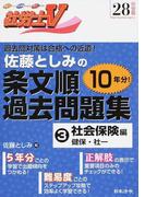 佐藤としみの条文順過去問題集 社労士V 28年受験3 社会保険編