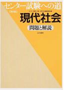 センター試験への道現代社会問題と解説 第4版