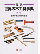 図説世界の木工具事典 第2版