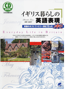 イギリス暮らしの英語表現(音声付)