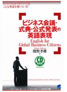 ビジネス会議・式典・公式発表の英語表現(音声付)
