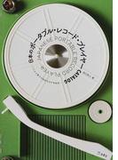 日本のポータブル・レコード・プレイヤーCATALOG 奇想あふれる昭和の工業デザイン