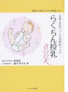 産婦人科医ママと小児科医ママのらくちん授乳BOOK 母乳でも粉ミルクでも混合でも!