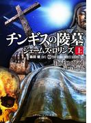 【全1-2セット】シグマフォースシリーズ(竹書房文庫)