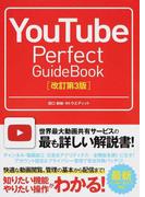 YouTube Perfect GuideBook 改訂第3版
