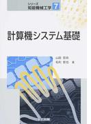 計算機システム基礎 (シリーズ知能機械工学)