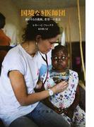 国境なき医師団 終わりなき挑戦、希望への意志