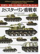 JSスターリン重戦車 (ミリタリーカラーリング&マーキングコレクション)