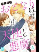 おとなりは天使と悪魔 プチデザ(4)
