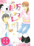 【期間限定 無料】飯カレ プチキス(2)