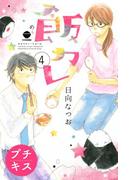 飯カレ プチキス(4)