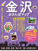 金沢おさんぽマップ(ブルーガイドムック)