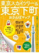 東京スカイツリー&東京下町おさんぽマップ(ブルーガイドムック)