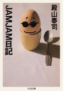 JAMJAM日記(ちくま文庫)