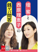 壇蜜×西原理恵子の銭ゲバ問答「幸せはカネで買えるか」【文春e-Books】(文春e-book)