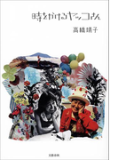 時をかけるヤッコさん(文春e-book)