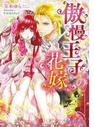 傲慢王子の花嫁【イラスト入り】(乙蜜ミルキィ文庫)