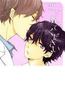 恋に落ちてください(4)