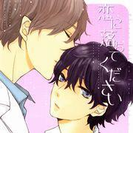 恋に落ちてください(9)